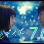 映画『虹色デイズ』 6秒予告 【恋愛編2】