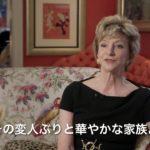 【映画 予告編】 ペギー・グッゲンハイム アートに恋した大富豪