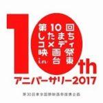 第10回したまちコメディ映画祭in台東 アバンタイトル&予告編