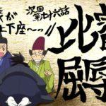 アニメ「信長の忍び」 予告動画 #76