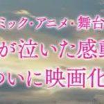 AAA映画予告風/一週間フレンズ