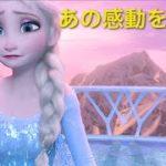 アナと雪の女王 感動の予告動画CM♪