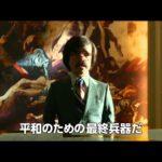 「X-MEN:フューチャー&パスト」予告篇動画 【POWERUP キネパス 洋画キャンペーン対象作品】