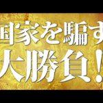 【映画 予告編】 キム・ソンダル 大河を売った詐欺師たち