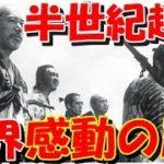 世界の黒澤監督「七人の侍の予告」を観た外国人感動の嵐「映画界の古典的宝だよ」【海外の反応】