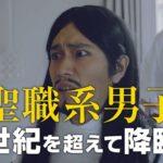 ドラマ「聖☆おにいさん」本予告(10月18日配信スタート)
