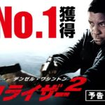 映画『イコライザー2』予告(10月5日公開)