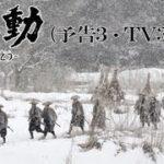 時代劇映画 『蠢動-しゅんどう-』 【予告篇3・TV30秒篇】