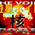 "SF映画「遊星ボイドー核Coreー」長篇予告! trailer "" THE VOID – Core – """
