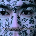 『THE HYBRID 鵺の仔』 予告編 (SF映画)