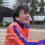 清水宏のたたかうコメディー!!  ☆勝手にハリウッド予告☆ 清水宏篇