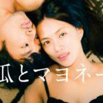 映画『南瓜とマヨネーズ』(11月11日公開)本予告