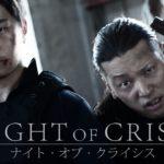 """アクション作品「ナイト・オブ・クライシス」予告/Action Film """"NIGHT OF CRISIS"""" Trailer"""