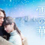 映画『雪の華』本予告【HD】2019年2月1日(金)公開