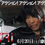 映画「KIRI-  『職業・殺し屋。』外伝-  」予告 アクション!  アクション! アクション!  Ver