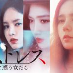 韓国ドラマ「ミストレス〜愛に惑う女たち〜」_予告 / Trailer.JP