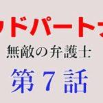 竹野内豊ドラマ【グッドパートナー】第7話の予告動画と視聴率