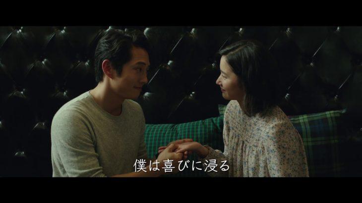 映画『バーニング 劇場版』予告