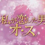【公式】韓国ドラマ「私が恋した男オ・ス」DVD予告編
