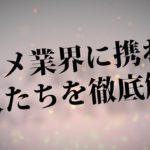 「アニメの現場-予告-」職人たちの物語