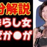 【娼年】映画予告と完成披露あいさつであの女優がおもらしを告白!
