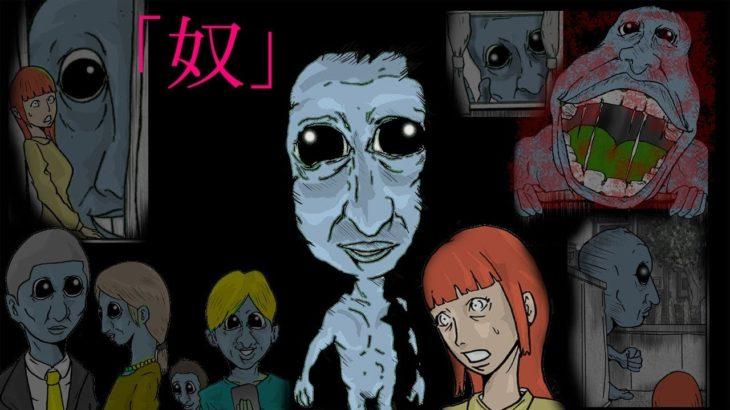 """青鬼 アニメ 1話短編 ホラー映画 """"予告ゲーム 捕食され死亡"""" 怖い漫画"""