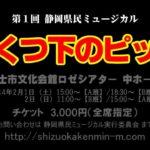第1回 静岡県民ミュージカル「長くつ下のピッピ」予告
