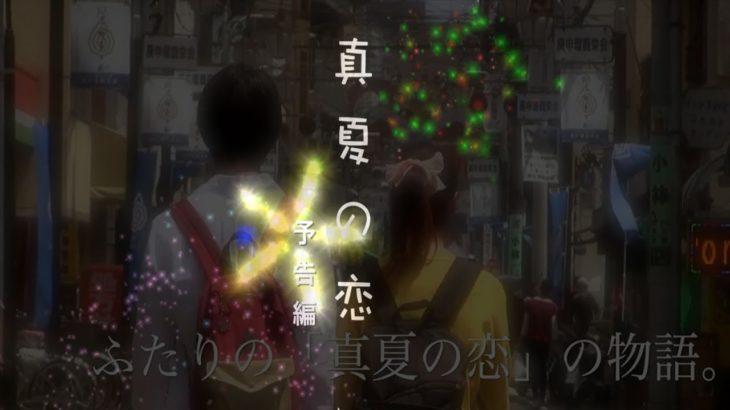 映画 「真夏の恋」 予告動画 (総合編) 2017年公開 ( 中田愛菜 堀江政成 )