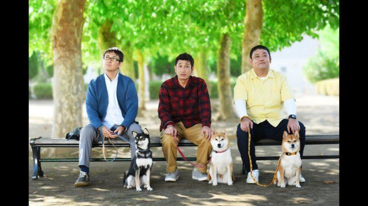 ドラマ「柴公園」第4話予告