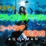 アクアマン 映画予告 ふざけて アフレコしてみた【Aquaman playfully dubbed】