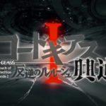 『コードギアス 反逆のルルーシュⅠ 興道』予告PV