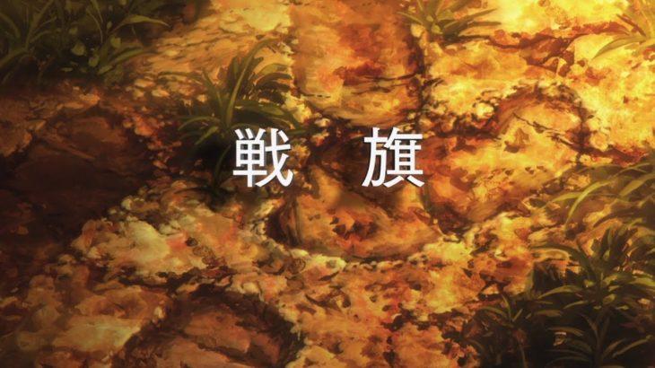 TVアニメ「グランクレスト戦記」 第3話「戦旗」Web予告