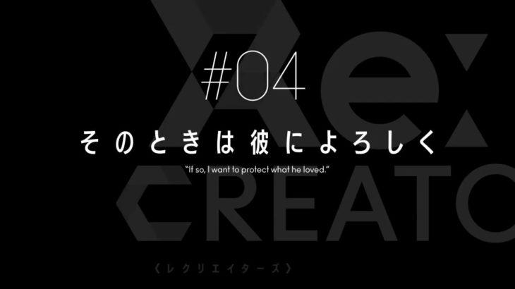 TVアニメ「Re:CREATORS(レクリエイターズ)」 #04 予告動画