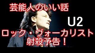 芸能人のいい話【U2】ロック・ヴォーカリスト射殺予告!【感動】