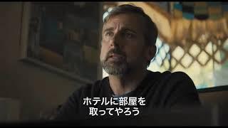 映画『ビューティフル・ボーイ』予告