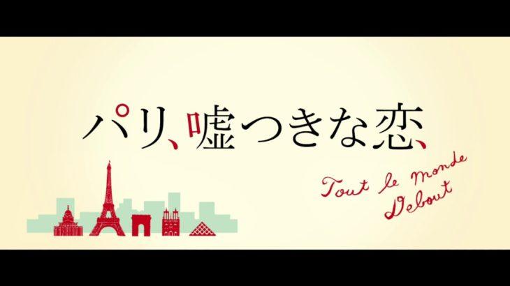 【映画 予告編】 パリ、嘘つきな恋(特報)
