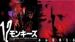 【映画】『12モンキーズ』ブルース・ウィリス、ブラッド・ピット出演!SF映画の異色作!