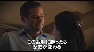 映画『ビリーブ 未来への大逆転』予告