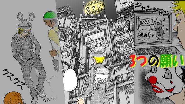 """アニメーション映画 短編 ショート漫画1 話  """"不思議な願い""""  【予告 世にも奇妙な動画 笑えるギャグマンガ】"""