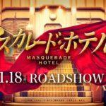 映画『マスカレード・ホテル』予告映像【2019年1月18日(金)公開】
