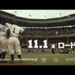 映画『42 ~世界を変えた男~』予告【HD】 2013年11月1日公開