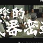 賞金稼ぎ DVD発売予告