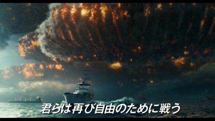 「インデペンデンス・デイ」続編の予告解禁!エイリアン再襲で地球が荒廃 映画「インデペンデンス・デイ:リサージェンス」予告編 #Independence Day #movie