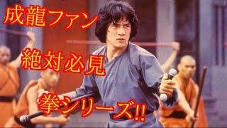 ジャッキーチェン 映画 拳シリーズ 予告集 Jackie Chan 成龍