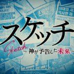 RAIN(ピ)×イ・ドンゴン「スケッチ~神が予告した未来~」2019.5.9 on DVD 予告編