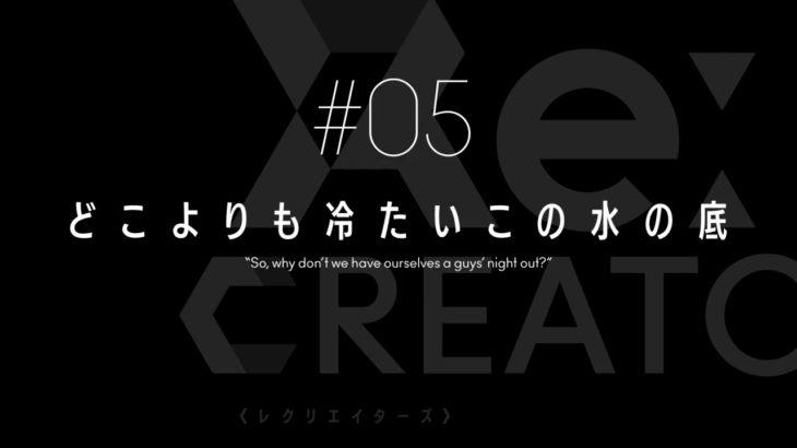 TVアニメ「Re:CREATORS(レクリエイターズ)」 #05 予告動画
