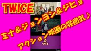 Twice ミナ&ジョンヨン&ジヒョ 予告映像がアクション映画!!