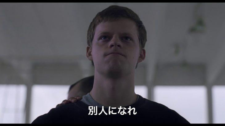 映画『ある少年の告白』予告