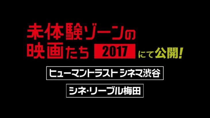 映画 『 アウトサイダー 』 劇場用公式予告