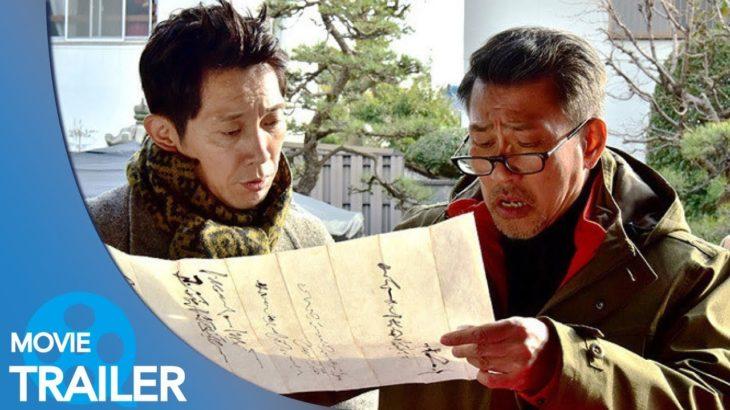 【予告編#1】嘘八百 (2018) – 中井貴一,佐々木蔵之介,友近